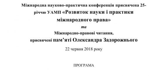 ПРОГРАМА КОНФЕРЕНЦІЇ 22 ЧЕРВНЯ 2018 РОКУ