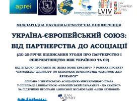 УКРАЇНА-ЄВРОПЕЙСЬКИЙ СОЮЗ: ВІД ПАРТНЕРСТВА ДО АСОЦІАЦІЇ