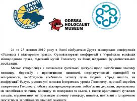 Друга міжнародна конференція «Голокост і міжнародне право»