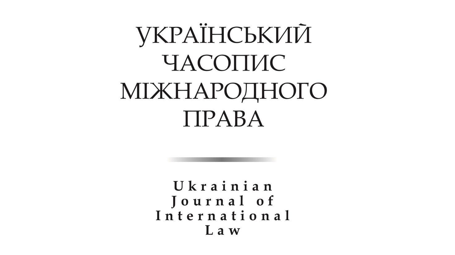 Розпочато прийом статей у перше число УЧМП 2017 року