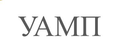Щорічні збори УАМП – 26 січня 2017 року