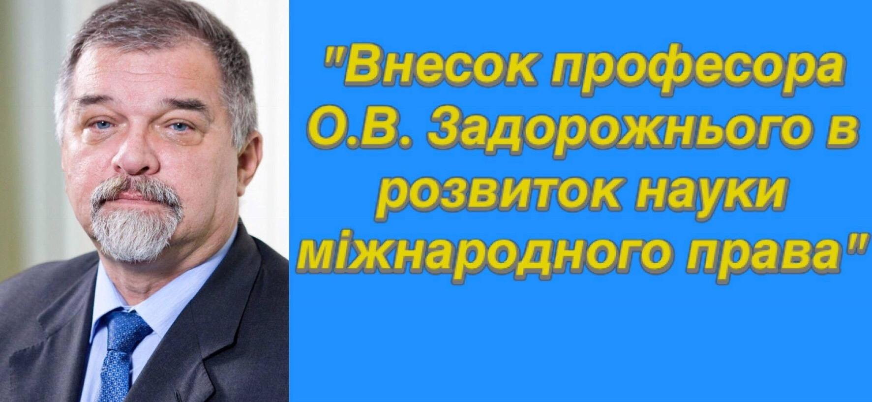 Програма міжнародно-правових читань пам'яті Олександра Вікторовича Задорожнього