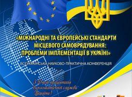 Міжнародні та європейські стандарти місцевого самоврядування: проблеми імплементації в Україні